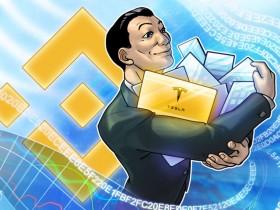 币安推出可交易的股权代币,首个产品是特斯拉