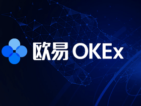 OKEx交易平台官网,OKEx官方,OKEX官网下载APP最新版 安卓及苹果ios内测版