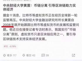 """那些年,我们深爱的联盟链,可能在中国变成了""""人渣"""""""