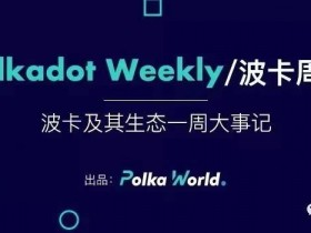 波卡周报 | Polkadot 0.9.2 已发布,等待平行链 Shell 升级为 Statemine