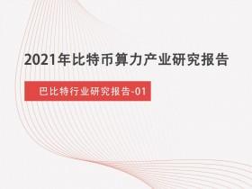 比特币计算能力产业研究报告2021-巴比特产业研究报告-01