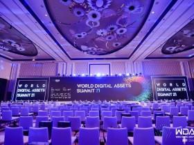 行业变化世界数字资产峰会第三大亮点